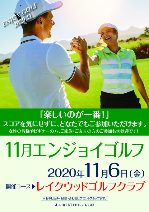 エンジョイゴルフ20201106.jpg