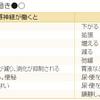 健康のススメ - 第28回『自律神経を整えよう 〜その1〜』-サムネイル