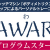 YAWARA新プログラムスタート!-サムネイル