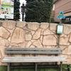 サンクスネイチャーバス停留所のベンチ塗装-サムネイル