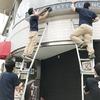 高所壁面看板の清掃-サムネイル
