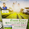 夏のエンジョイゴルフ開催決定(8/7)-サムネイル