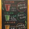 野菜ジュースウィークあと3日-サムネイル