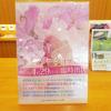 フラワーショップ臨時出店(4/29)のお知らせ-サムネイル