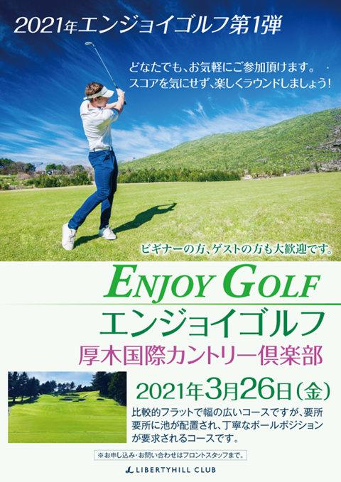 エンジョイゴルフ_20210326_おもて.jpg