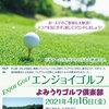 4月エンジョイゴルフ開催について-サムネイル