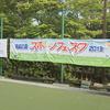 有明の森スポーツフェスタ2013-サムネイル