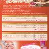 3/29まで!アロマボディ&フェイシャルキャンペーン-サムネイル