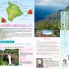 【Feature 特集】ハワイ島のエコツアー-サムネイル