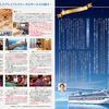 【Feature 特集】ダイヤモンドプリンセス号の船旅-サムネイル