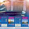 【Feature 特集】ダイヤモンドプリンセス号 横浜発着 クルーズキャンペーンⅡ-サムネイル