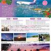 【LHV Navi Vol.03】ハワイアン航空利用のオススメ!-サムネイル