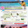 【LHV Navi Vol.04】世界一周航空券利用のススメ!-サムネイル