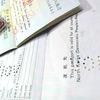 LHVの風景 Vol-29 パスポート更新は大混雑!②-サムネイル