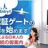 【顔認証ゲート】羽田空港入国時の注意点-サムネイル
