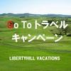 Go To トラベル」 活用術② ゴルフ旅行編-サムネイル