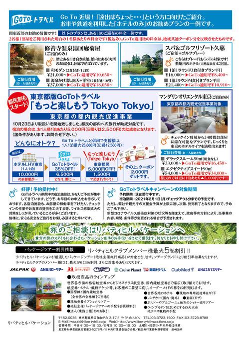 GoTo_2020102.jpg