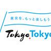 もっと東京キャンペーン! 本日より開始致します-サムネイル
