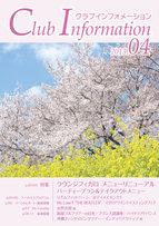 クラブインフォメーション2013年4月号イメージ