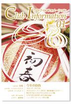 クラブインフォメーション2013年1月号イメージ