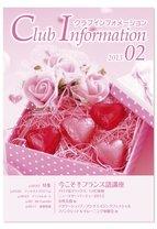 クラブインフォメーション2013年2月号イメージ