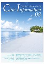 クラブインフォメーション2013年8月号イメージ