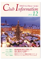 クラブインフォメーション2013年12月号イメージ