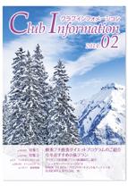 クラブインフォメーション2014年2月号イメージ