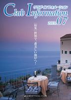 クラブインフォメーション2015年7月号イメージ