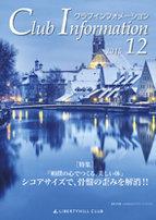 月刊誌「クラブインフォメーション2015年12月号」イメージ