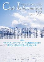 月刊誌「クラブインフォメーション2016年2月号」イメージ