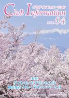 月刊誌「クラブインフォメーション2016年4月号」イメージ