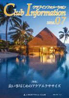 月刊誌「クラブインフォメーション2016年7月号」イメージ