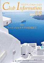 月刊誌「クラブインフォメーション2016年8月号」イメージ