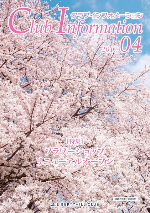 CI_201704_cover.jpg