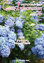 月刊誌「クラブインフォメーション2017年6月号」イメージ