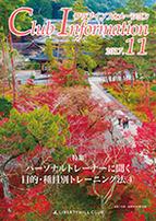 クラブ月刊誌『クラブインフォメーション2017年11月号』イメージ