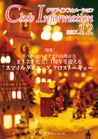 クラブ月刊誌『クラブインフォメーション2017年12月号』イメージ