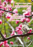 クラブ月刊誌『クラブインフォメーション2018年3月号』イメージ