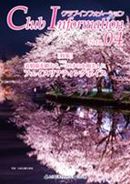 クラブ月刊誌『クラブインフォメーション2018年4月号』発行イメージ