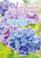 クラブ月刊誌『クラブインフォメーション2018年6月号』発行イメージ
