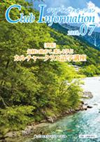 クラブ月刊誌『クラブインフォメーション2018年7月号』発行イメージ