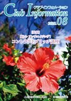 クラブ月刊誌『クラブインフォメーション2018年8月号』発行イメージ