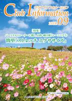 クラブ月刊誌『クラブインフォメーション2018年9月号』発行イメージ