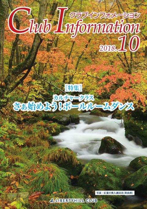 CI_201810_cover.jpg
