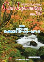 クラブ月刊誌『クラブインフォメーション2018年10月号』発行イメージ