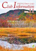 クラブ月刊誌『クラブインフォメーション2018年11月号』発行イメージ