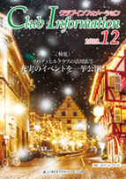 クラブ月刊誌『クラブインフォメーション2018年12月号』発行イメージ