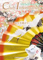 クラブ月刊誌『クラブインフォメーション2019年1月号』発行イメージ