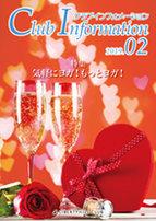 クラブ月刊誌『クラブインフォメーション2019年2月号』発行イメージ